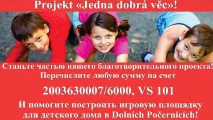Проект «Jedna dobrá věc» - поможем нашим детям
