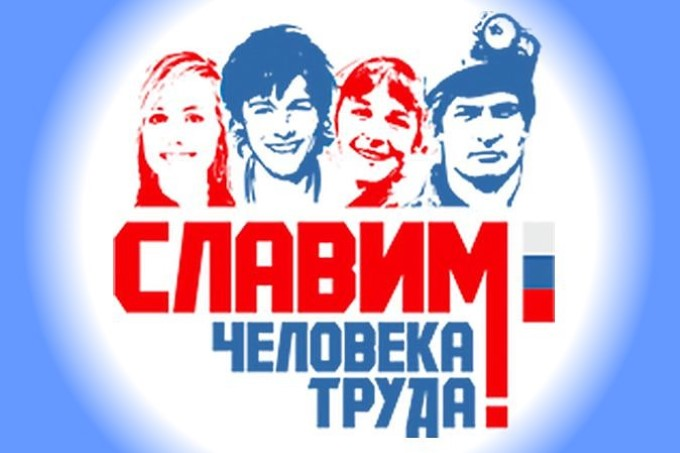 Как празднуют День труда или Первое мая в Чехии