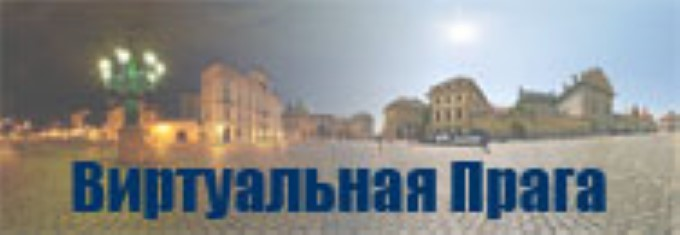 Площади, мосты, ночная Прага и др.