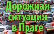 Радары, пробки и другое (по-чешски)